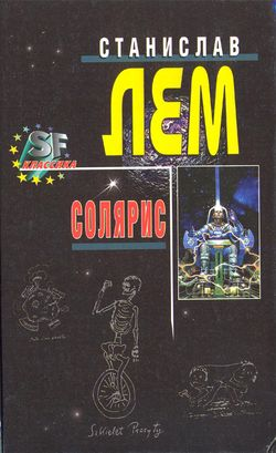 Essays and Sketches Russian EKSMO 1999.jpg