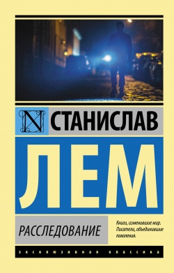 Investigation Russian AST 2018 (1).jpg