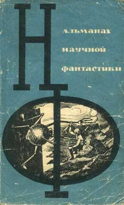 Selected Short Stories Russian Znanie 1965.jpg
