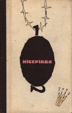Cyberiad Ukrainian Dnipro 1968.jpg