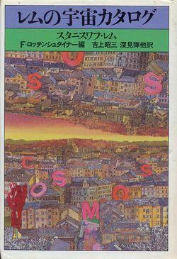 Selected Short Stories Japanese Publisher Z 1980.jpg