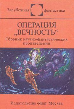 Peace on Earth Russian Mir 1988.jpg