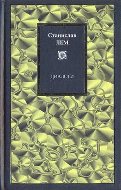 Dialogs Russian AST 2005.jpg