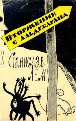 Invasion from Aldebaran Russian Izdatelstvo inostrannoy literatury 1960.jpg
