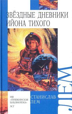 Star Diaries Russian AST 2004.jpg