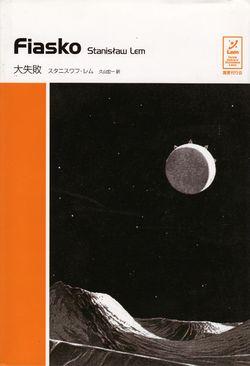 Fiasco Japanese Kokusho Kankōkai 2007.jpg