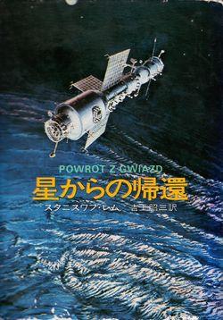 Return from the Stars Japanese Hayakawa 1977.jpg