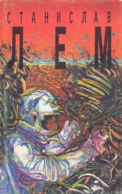 Solaris Russian Tekst 1992.jpg