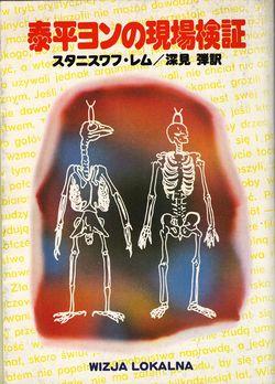 Inspection at the Scene of the Crime Japanese Hayakawa 1983.jpg
