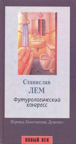 Futurological Congress Russian Amfora 2000.jpg