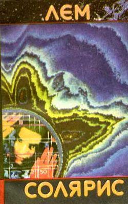 Solaris Russian RITs Kurjer 1991.jpg