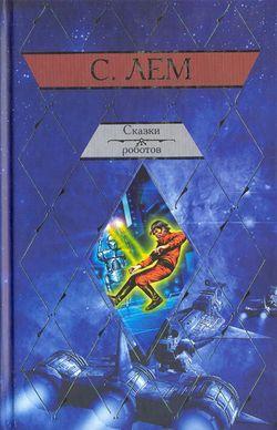Cyberiad Russian AST 2007 (2).jpg