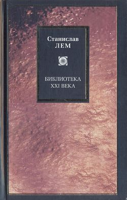 Apocrypha Russian AST 2002.jpg
