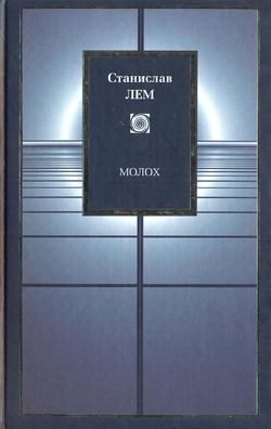 Moloch Russian AST 2005.jpg