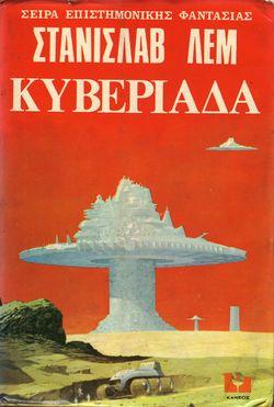 Cyberiad Greek Kaktos 1979.jpg