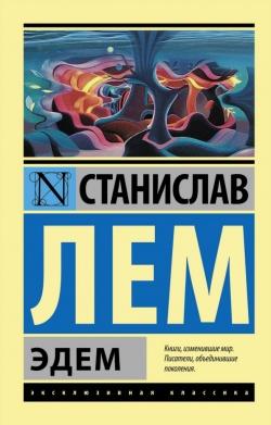 Eden Russian AST 2015.jpg