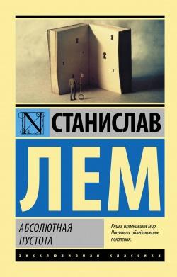Perfect Vacuum Russian AST 2019.jpg