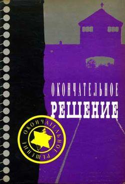 Provocation Russian Fond kultury i prosveshcheniya 1990.jpg
