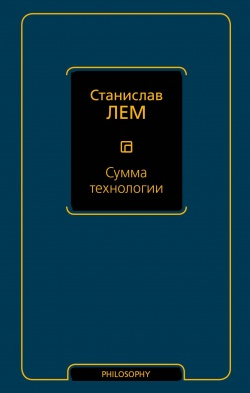 Summa Technologiae Russian AST 2018.jpg