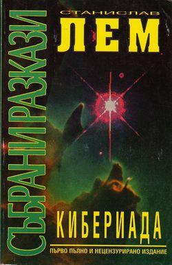Cyberiad Bulgarian Miriam 1998.jpg