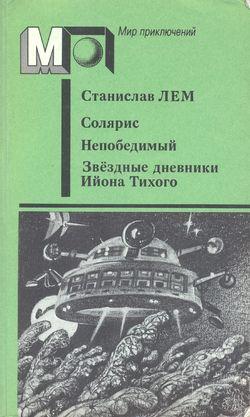 Solaris Russian Pravda 1988.jpg