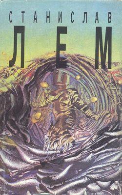 Tales of Pirx the Pilot Russian Tekst 1993.jpg