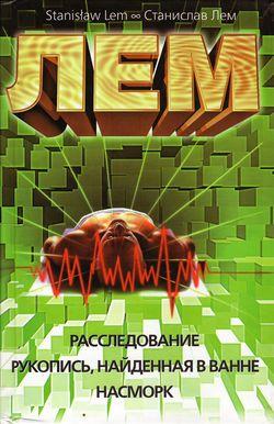 Investigation Russian AST 2002.jpg