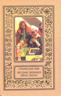 Star Diaries Russian Tekst-EKSMO 1998.jpg