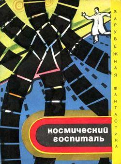 Selected Short Stories Russian Mir 1972.jpg