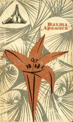 Eden Russian Lenizdat 1967.jpg