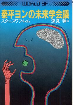 Futurological Congress Japanese Shueisha 1984.jpg