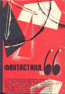Conversations with Lem Russian Molodaya gvardiya 1966.jpg