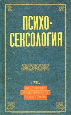 Science Fiction and Futurology Russian Kharvest 1998.jpg
