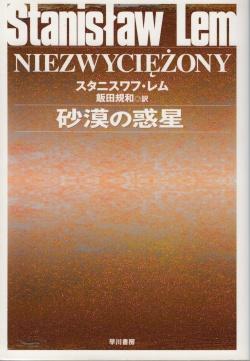 Invincible Japanese Hayakawa 2006.jpg