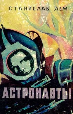 Astronauts Russian Knizhnoe izdatelstvo Chita 1960.jpg