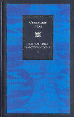Science Fiction and Futurology v.2 Russian AST 2004.jpg