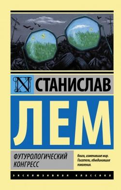 Futurological Congress Russian AST 2017.jpg