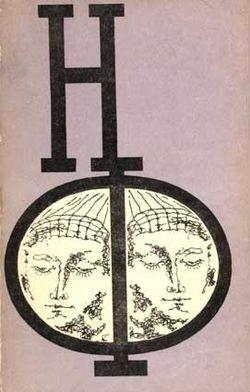Mask Russian Znanie 1977.jpg