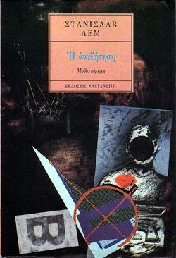 Investigation Greek Kastaniotis 1990.jpg