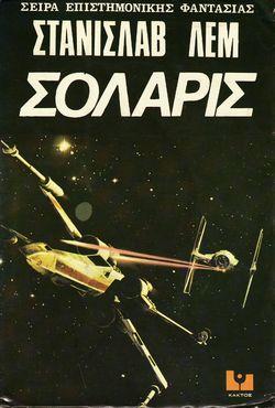 Solaris Greek Kaktos 1978.jpg