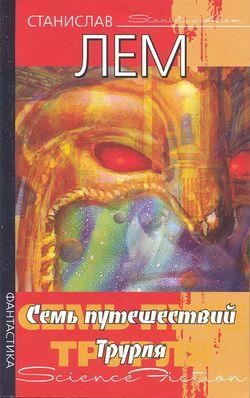Cyberiad Russian AST 2010 (3).jpg