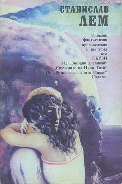 Solaris Bulgarian Narodna Mladezh 1988.jpg