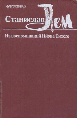 Star Diaries Russian Knizhnaya palata 1990 (1).jpg
