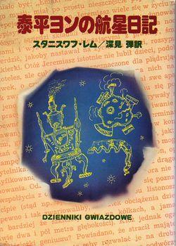 Star Diaries Japanese Hayakawa 1980.jpg