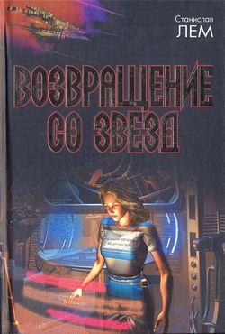 Astronauts Russian AST 2006 (1).jpg