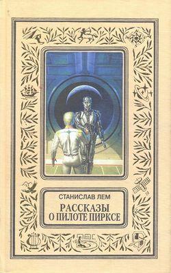 Tales of Pirx the Pilot Russian Tekst-EKSMO 1997.jpg