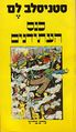 Futurological Congress Hebrew Schocken 1982.jpg
