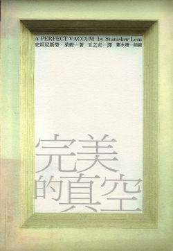 Perfect Vacuum Chinese Borderland Books 2006.jpg