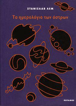 Star Diaries Greek Potamos 2005.jpg
