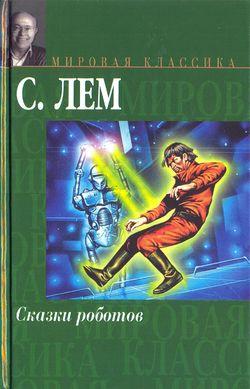 Cyberiad Russian AST 2007 (1).jpg
